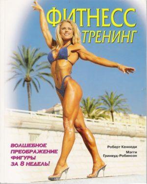 Фитнес-тренинг, книга с программами тренировок для женщин