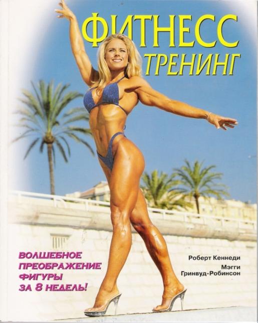 Фитнес тренинг,книгаспрограммамитренировокдляженщин