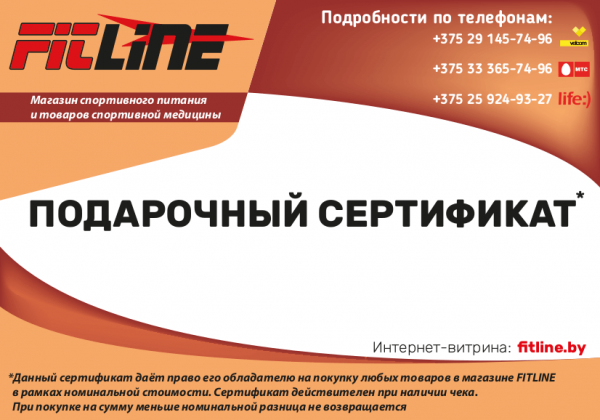 podarochniy-sertifikat-fitline.png